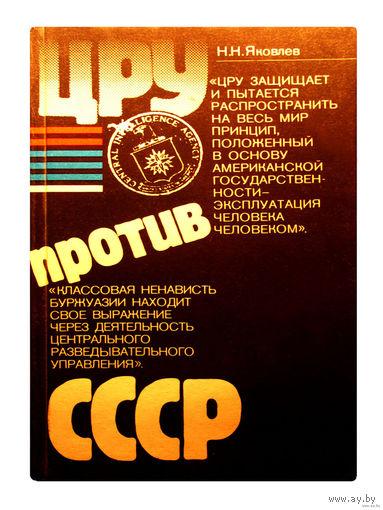 Н.Н.Яковлев. ЦРУ против СССР.