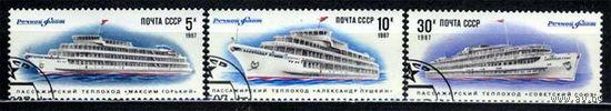 Корабли. Теплоходы. Речной флот. Полная серия 3 марки. СССР. 1987
