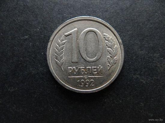 10 рублей 1992 Россия ЛМД (294)
