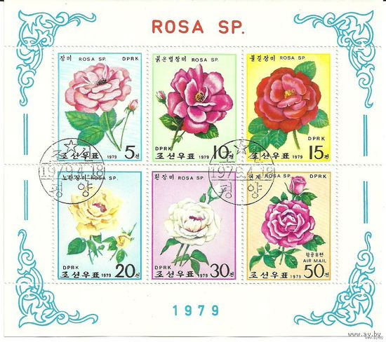Флора. Цветы розы. КНДР 1979 г. (Корея) Серия + м.л.