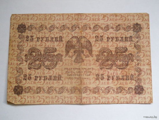 25 рублей 1918 Снижение цен на все лоты!