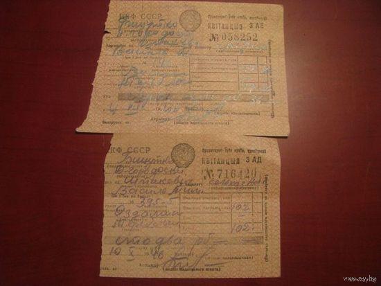 Квитанции об уплате налогов 1946 года.