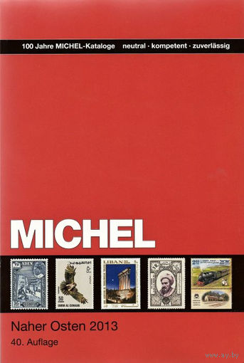 Michel 2013 - Марки Ближнего Востока - на CD