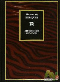 Бердяев Н. Философия свободы. 2004г.