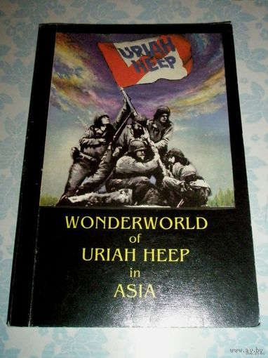 Wonderworld of Uriah Heep in Asia