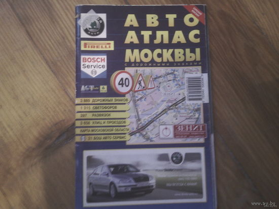 Атлас Москва