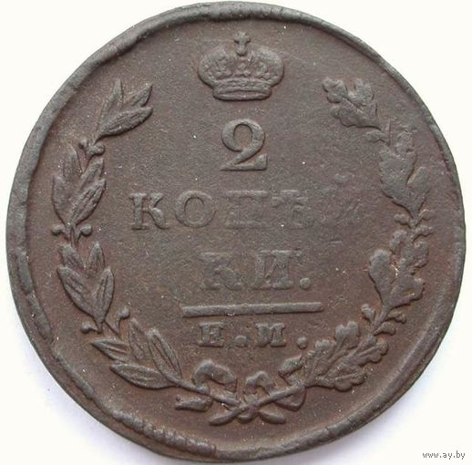 144 2 копейки 1826 года.