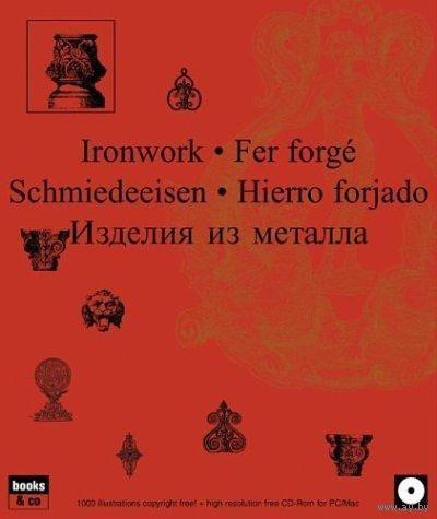 Ironwork (Изделия из металла) L'Aventurine
