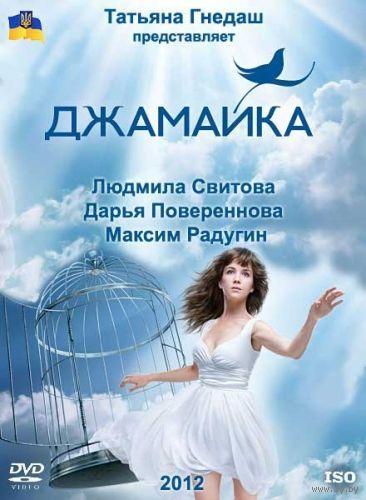 Джамайка (2012) Скриншоты внутри