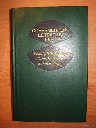 Современный детектив ГДР // Серия: Современный зарубежный детектив