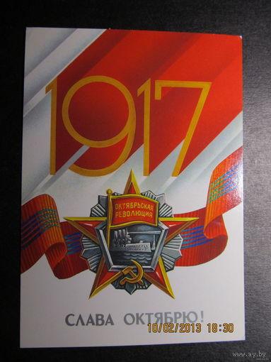 """Открытка """"Слава Октябрю!"""",1986 г.,Квавадзе,чистая"""