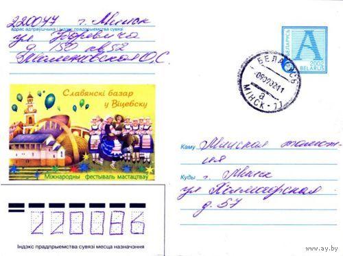 """2002. Конверт, прошедший почту """"Славянскi базар у Вiцебску. Мiжнародны фестываль мастацтваў"""""""