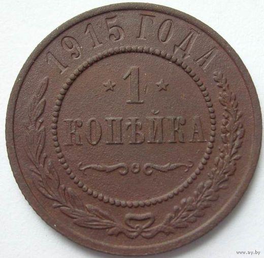 032 1 копейка 1915 года.