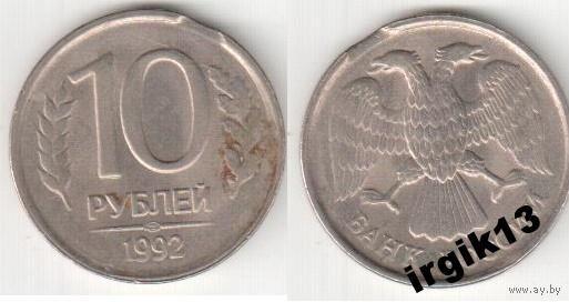 10 рублей выкус 1