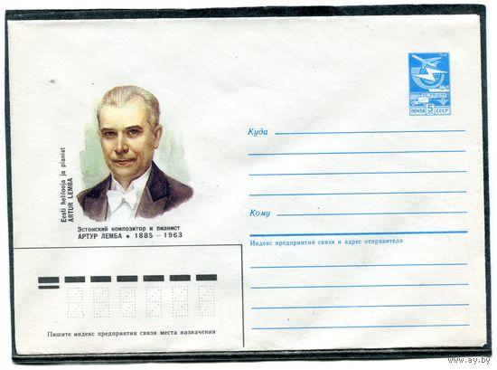 ХМК 1984. Эстонский композитор Артур Лемба