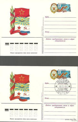 """Лот 2 ОПК 1983 """"Съезд ДОСААФ"""" чист + спецгашение"""