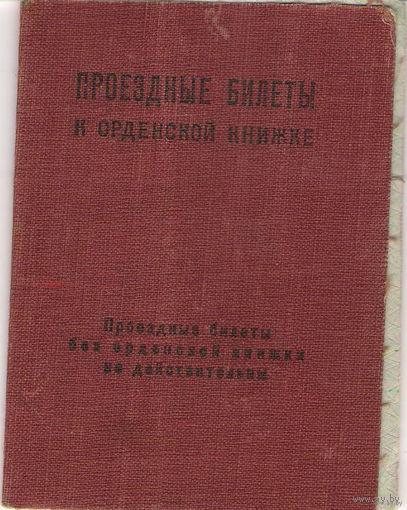 Проездные билеты к орденской книжке