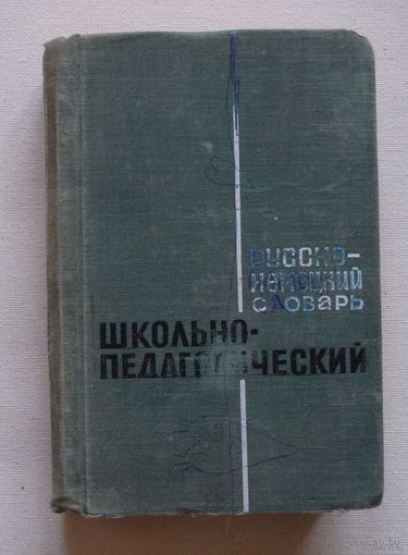 Русско-немецкий школьно-педагогический словарь