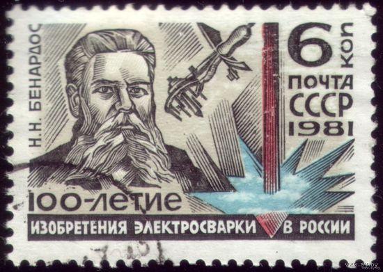 1 марка 1981 год 100 лет сварке