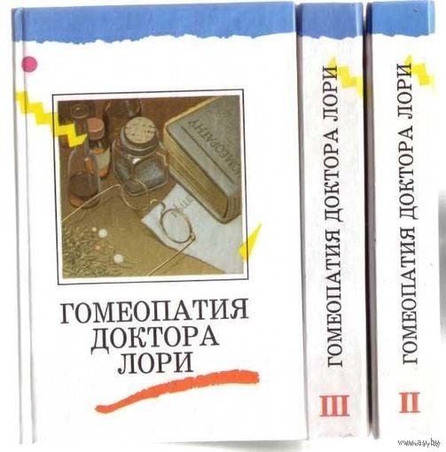 Гомеопатия доктора Лори. /В 3 томах./ 1996г. Цена за 3 тома!