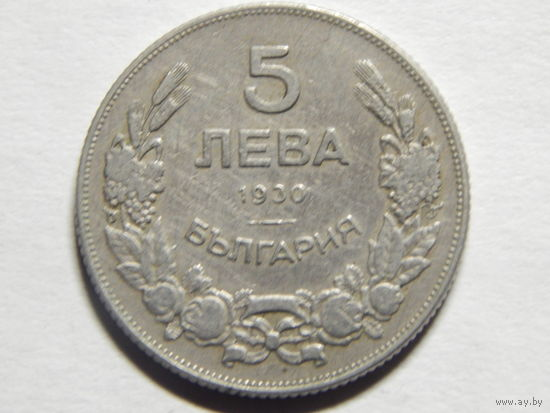 Болгария 5 лева 1930г