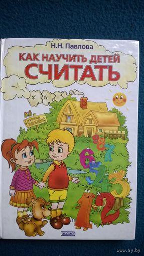 Н.Н. Павлова Как научить детей считать