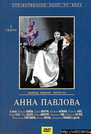 Анна Павлова. Все 5 серий (реж. Эмиль Лотяну, 1983) Скриншоты внутри