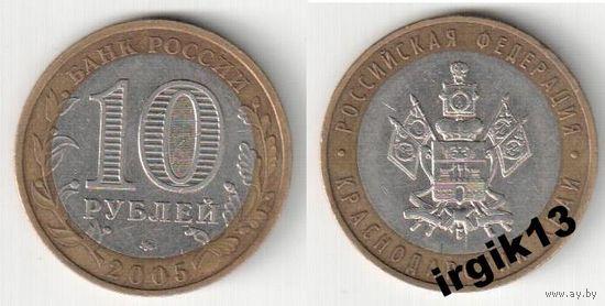 10 рублей 2005 года.Краснодарский край шт.1.1 В