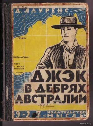 Лауренс Д.  Джек в дебрях Австралии. 1927г. Редкая книга!