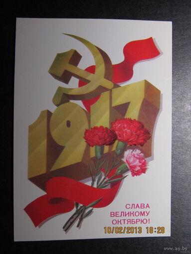 """Открытка """"Слава Великому Октябрю!"""",1984 г.,Марков,чистая"""