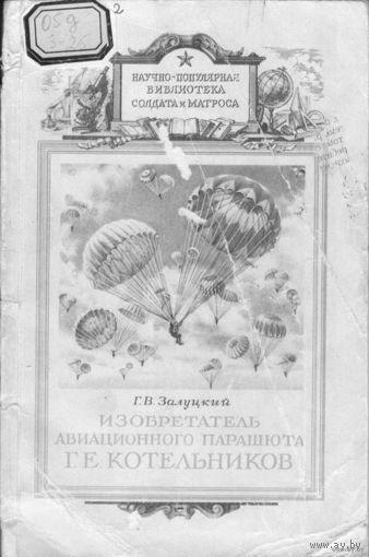 Изобретатель авиационного парашюта Г.Е. Котельников