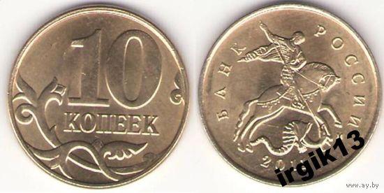 10 копеек 2011 ММД мешковая