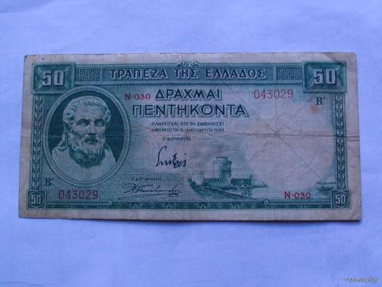 Греция 50 драхм 1939 год   043029   распродажа
