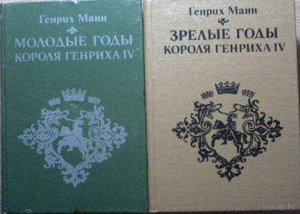 Генрих Манн Молодые годы короля Генриха 4 в двух томах.