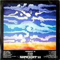 LP VARIOUS ARTISTS - Horizont 11 (1977)