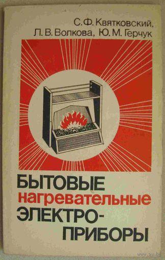 Бытовые нагревательные электроприборы