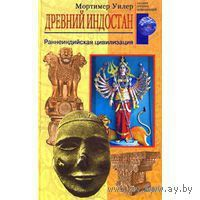 Древний Индостан. Раннеиндийская цивилизация. Уилер Мортимер. 2005г.