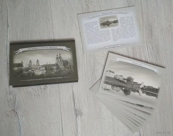 Минск на старых открытках 72