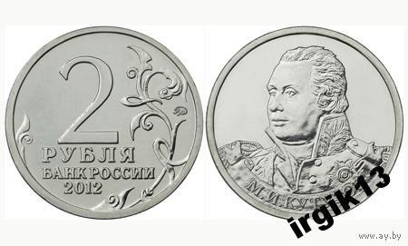 2 рубля 2012 года Кутузов мешковая