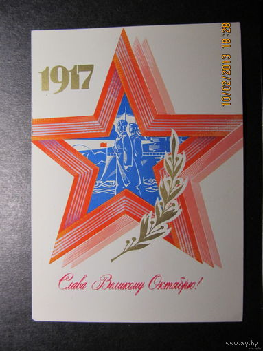 """Открытка """"Слава Великому Октябрю!"""",АВИА,1980 г.,Мартынов,чистая"""