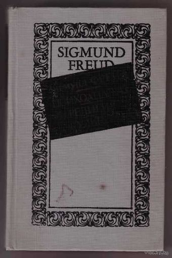 Фрейд З. Психоанализ, религия, культура. 1992г.