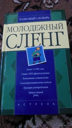 Словарь толковый