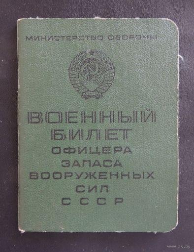 Военный билет офицера запаса, женщина, лейтенант медслужбы