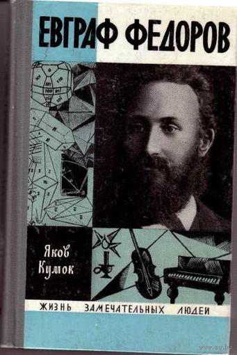 Кумок Я.  Евграф Федоров. /Серия: ЖЗЛ/ 1971г.