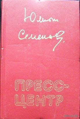 Юлиан Семенов. Пресс-центр, повести. 640с.