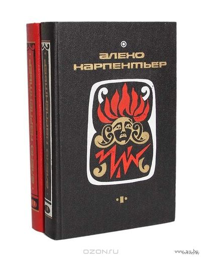 Алехо Карпентьер. Избранные произведения в 2 томах (комплект)