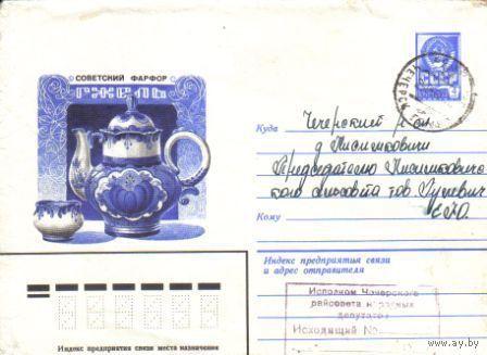 ХМК СССР прошедший почту