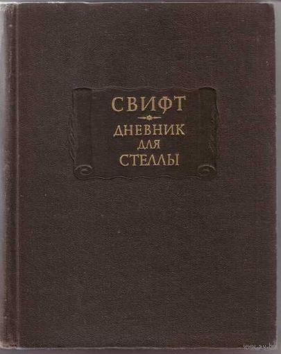 Свифт Дж.  Дневник для Стеллы. /Серия: Литературные памятники/ 1981г.