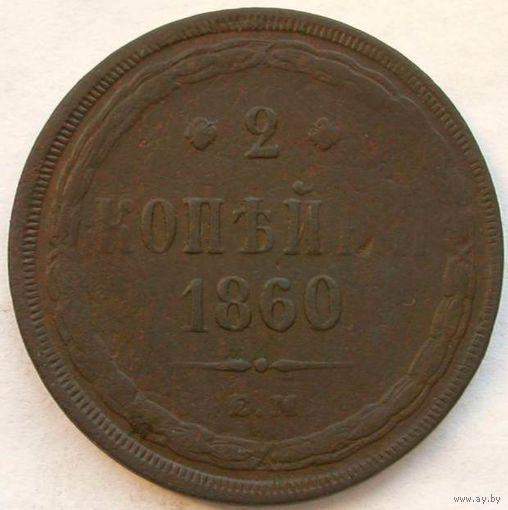 198 2 копейки 1860 года.