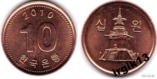 10 вон 2010 года. Южная Корея